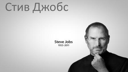 4 важных советапредпринимателям от Стива Джобса