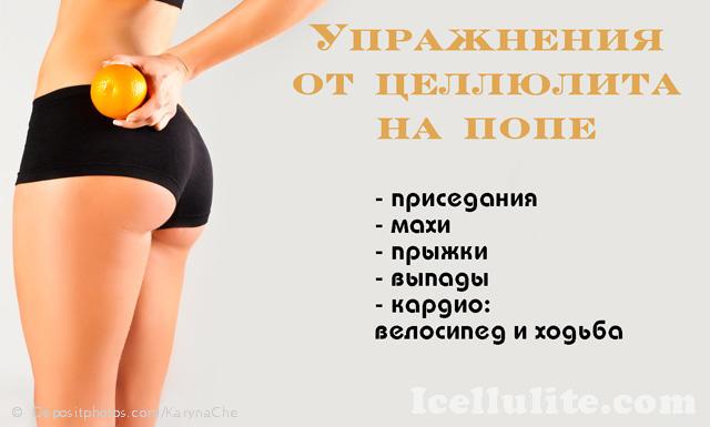 Как избавиться от целлюлита на попе и ногах? Упражнения.