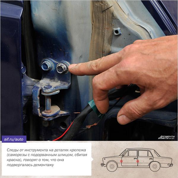 Как определить битые места автомобиля