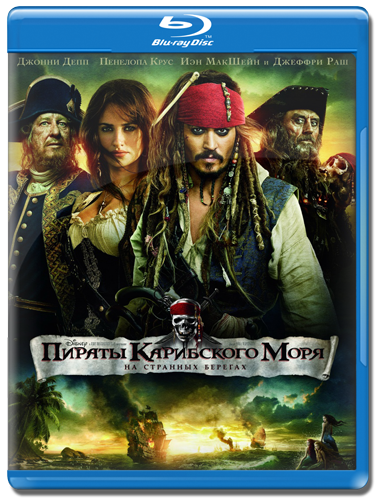 Пираты Карибского моря 4 (2011)