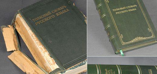 Как реставрировать книгу?
