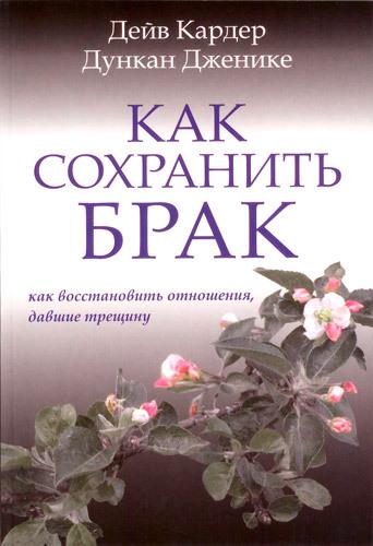 Как сохранить книгу