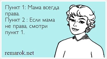 Мама не права?