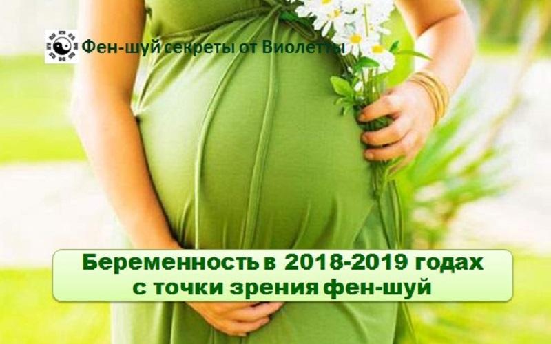 Немного о фен-шуй для беременных женщин