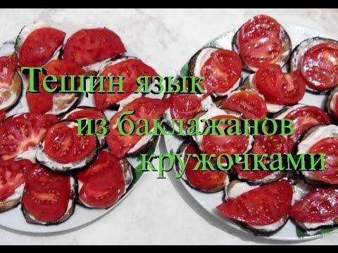 Острая закуска «Тещин язык»