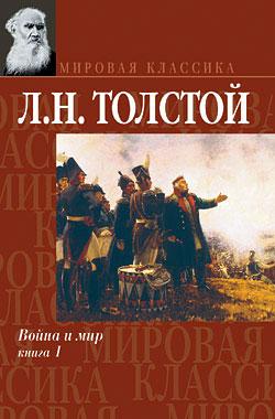 """Почему каждый должен прочитать книгу """"Война и мир""""."""
