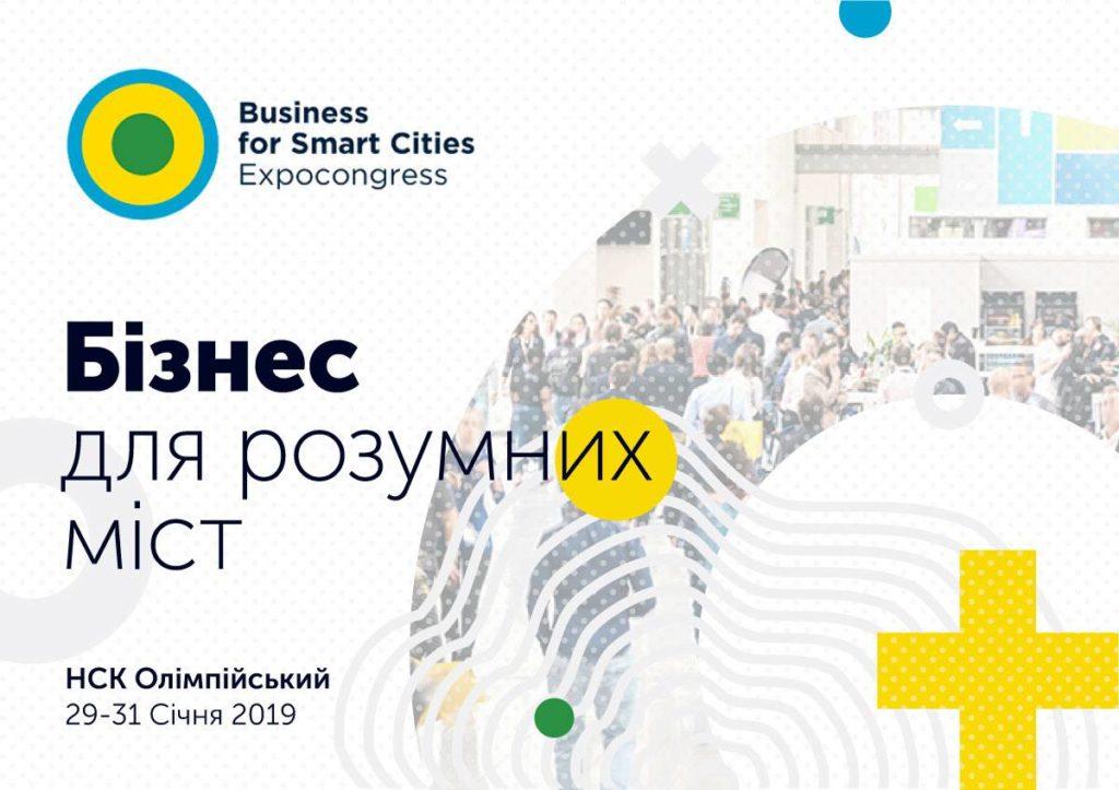 У Києві вперше відбудеться Міжнародний ЕКСПО-конгрес «Бізнес для Розумних Міст»!
