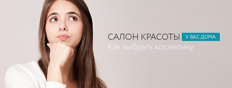 Aesthetic Cosmetology о том, почему профессиональная косметика лучше обычной