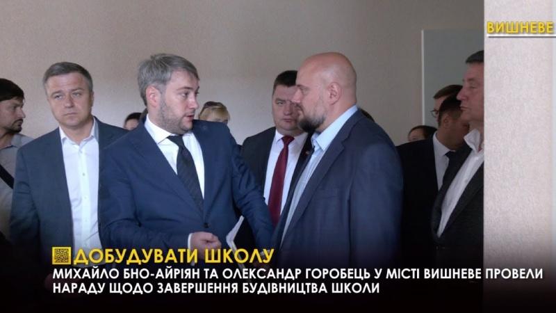 Михайло Бно-Айріян та Олександр Горобець вирішили проблему недобудованої школи у Вишневому