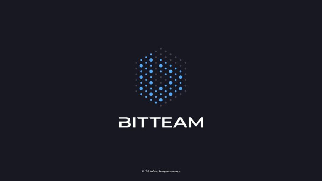 Новые возможности BIT.TEAM трейдинга