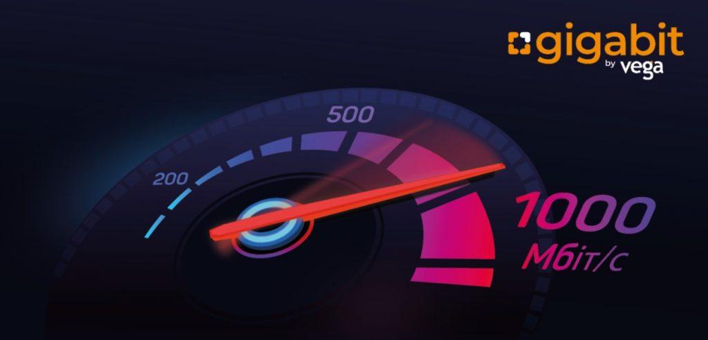 В трех городах Украины заработала новая сеть скоростного домашнего интернета Gigabit