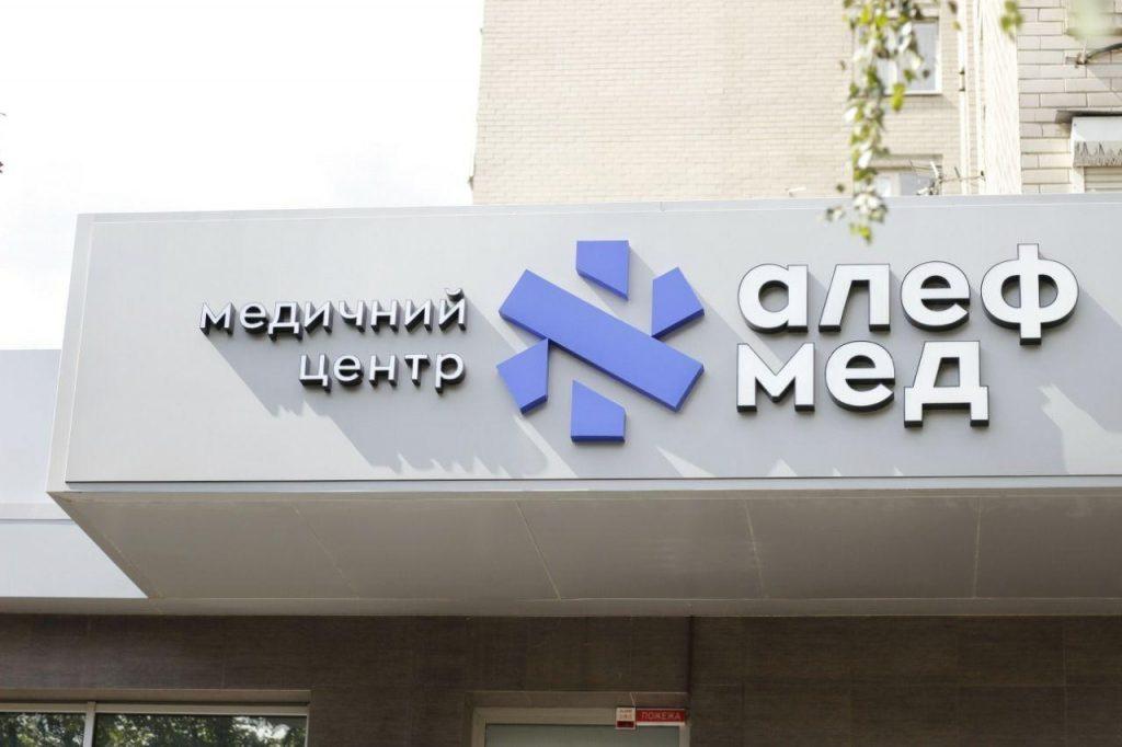 """Медицинский центр Алеф Мед  -  почему не стоит откладывать варикоз """"на потом""""?"""