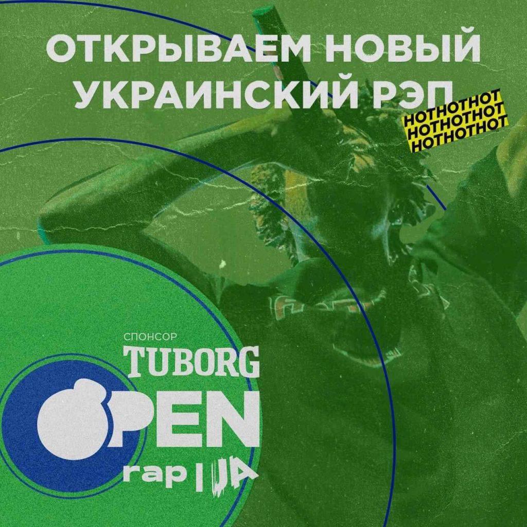 Стань звездой украинского рэпа вместе с Tuborg!