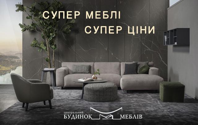 Роскошная мебель по низким ценам в «Центральном Доме мебели» в городе Киев