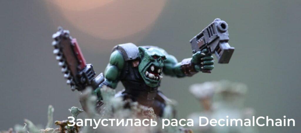 DecimalChain запустил новую расу в космической ММО GalaxyOnline.io